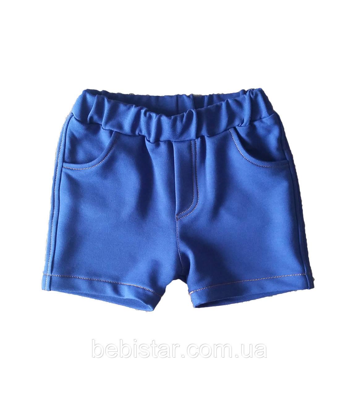 Шорты модные для мальчика 1-3 года