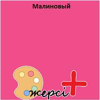 Трикотажная ткань кулир стрейч пенье 165гр. малиновый