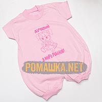 Детский песочник-футболка р. 80 ткань КУЛИР 100% тонкий хлопок ТМ Алекс 3094 Розовый А