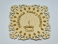 "Подставка под горячее деревянная ""Найкраща кава у Коханої"""