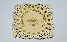 """Подставка под горячее деревянная """"Найкраща кава у Подруги"""""""