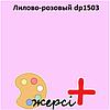 Трикотажная ткань кулир стрейч пенье 165гр. лилово-розовый