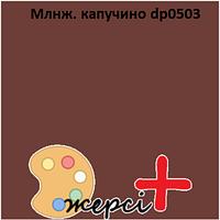 Трикотажная ткань кулир стрейч пенье 165гр.  капучино