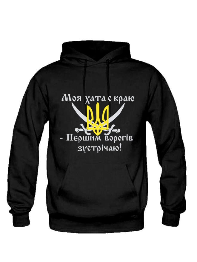 Толстовки кенгурушки свитшоты патриотические УкраЇна - моя хата скраю,першим ворогів зустрічаю