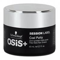 Schwarzkopf OSiS+ Session Label Coal Putty - Суперэластичная матирующая глина 65 мл