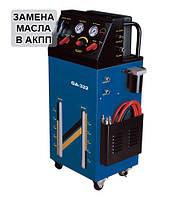 Стенд для замены масла в АКПП. HPMM GA-322, фото 1
