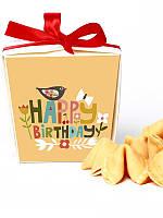 Печенье с предсказаниями на День Рождения,идеи подарков
