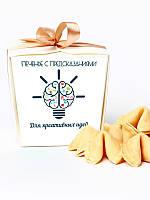 Печенье с предсказаниями для креативных идей,необычные подарки