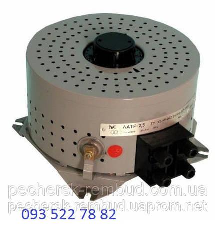 Автотрансформатор лабораторный  ЛАТР 2,5 10А, фото 2