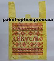 """""""Дякуемо желтый"""" 30х50см прочные полиэтиленовые пакеты майка с рисунком оптом от производителя"""