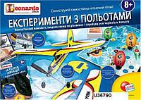 Игровой набор Експерименты с полетами Liscianigiochi