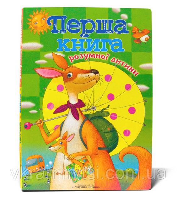 Перша книга розумної дитини