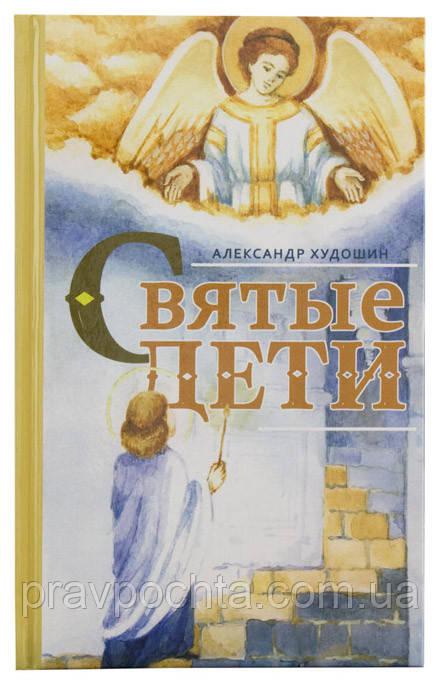 Святые дети. Рассказы для детей и юношества. Александр Худошин
