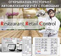 "Автоматизация ресторана, кафе, фастфуда, службы доставки на платформе программ ""Restaurant Retail Control"""