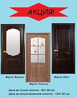 """АКЦИЯ!!!! Коллекция  межкомнатных дверей """"Фортис"""""""