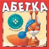 Абетка розкладна книжка у двох томах. Видавництво: Розумна дитина