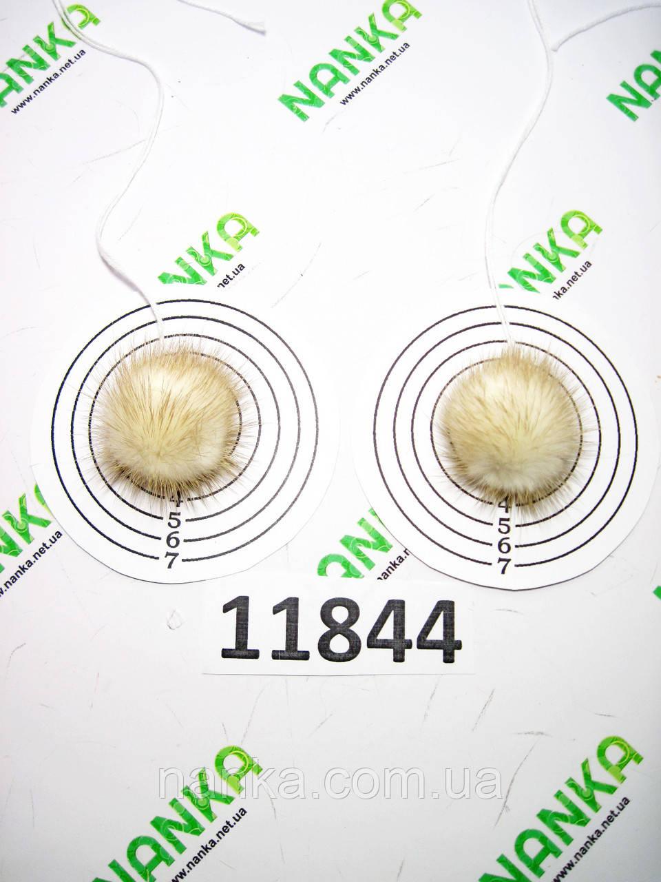 Меховой помпон Норка, Крем с з/к, 3 см, пара 11844