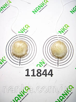 Меховой помпон Норка, Крем с з/к, 3 см, пара 11844, фото 2