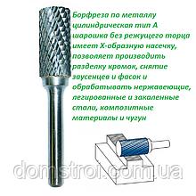 Шарошка ( борфреза ) цилиндрическая тип А 16 мм