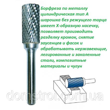 Шарошка ( борфреза ) цилиндрическая тип А, фото 2
