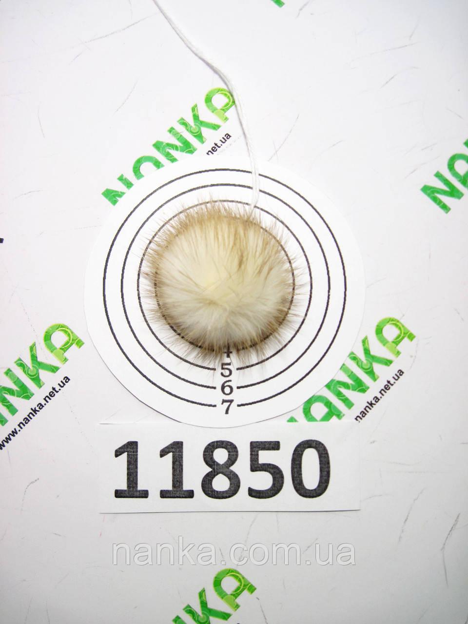 Меховой помпон Норка, Крем с з/к, 4 см, 11850