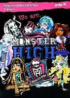 Бумага цветн. бархат.(10л/10цвет.), A4 Monster High