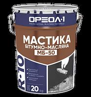 "Мастика битумно-масляная (морозостойкая) ""МБ-50"", 20 кг"