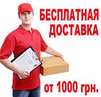 Бесплатная доставка на отделение Новой Почты (при заказе от 1000 грн)