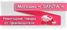 Магазин «Santa-bel»