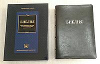 Библия крупным шрифтом черного цвета в подарочной коробке