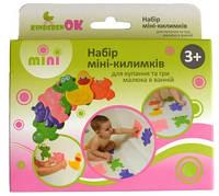 Набор мини ковриков из ПВХ для купания Kinderenok Mini