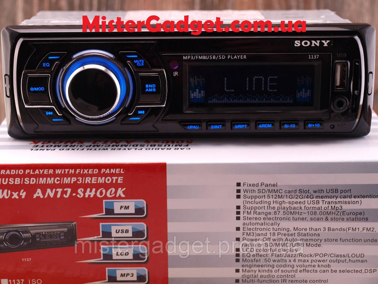 Автомагнитола Sony 1137 SD+USB+AUX+FM Синяя подсветка