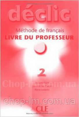 Declic 2 Guide pédagogique (книга для учителя, решения к курсу по французскому языку)