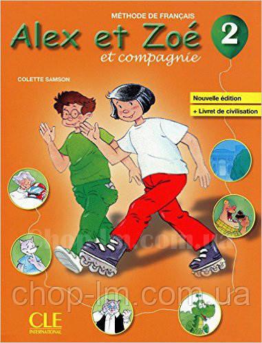 Alex et Zoe Nouvelle 2 Livre de L`eleve + Livret de civilisation + CD-ROM учебник французского языка для детей