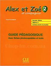Alex et Zoe Nouvelle 2 Guide pedagogique (книга для учителя по французскому языку)