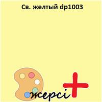 Трикотажная ткань 2 нитка однотонная светло-желтый