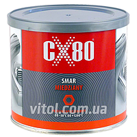 Смазка для автомобиля медная CX-80 / SM500g объем 500 г, автомобильная смазка, машинная смазка