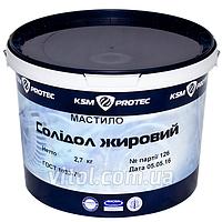 Смазка для автомобиля Солидол Жировой KSM Protec KSM-S27 ведро, объем 2,7 кг, автомобильная смазка, машинная смазка