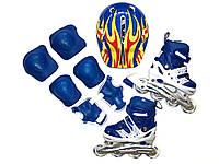 Роликовые коньки раздвижные Profi A 12100-1-S  размер 31-34 с шлемом и защитой Синие