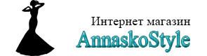 Интернет магазин для всей семьи AnnaskoStyle