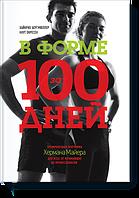 В форме за 100 дней. Программа тренировок Хермана Майера для любителей и профессионалов Бергмюллер Х