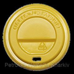Крышка пластиковая КР69 Желтая 50шт/уп (1ящ/50уп/2500шт) под стакан 175мл