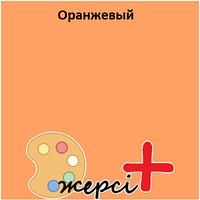 Трикотажная ткань 2 нитка однотонная оранжевый