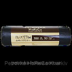 """Пакет для мусора TM """"PETROVKA HoReCa"""" 160л*10шт 26мкм"""