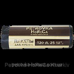 """Пакет для мусора TM""""PETROVKA HoReCa""""120л*25шт 20мкм"""