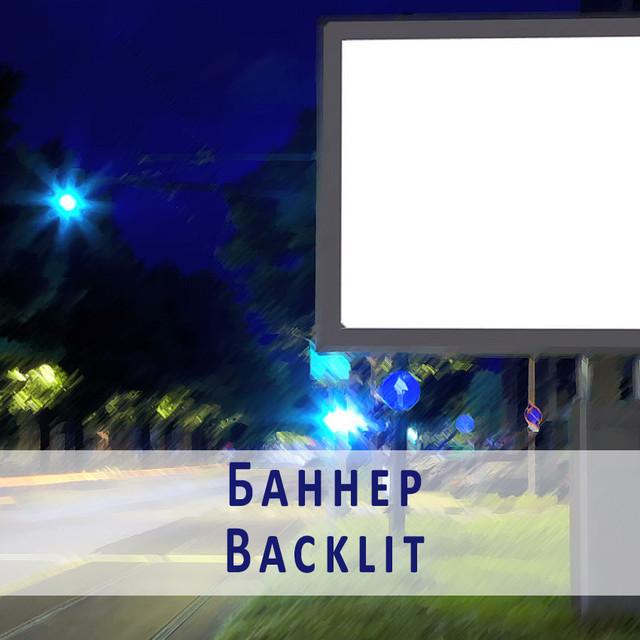 Backlit литой