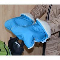 Муфта для рук на ручку коляски/санок голубая