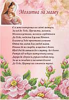 КРМ-57. Схема для вишивки бісером Молитва за маму