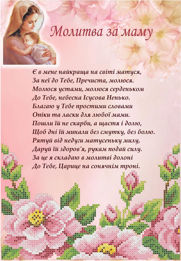 Молитва о здоровье мамы картинки