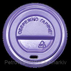 Крышка пластиковая КР69 Фиолетовая 50шт/уп (1ящ/50уп/2500шт) под стакан 175мл